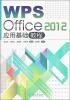 WPS Office 2012 应用基础教程 tic 50b wps