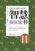 送给中国青少年的智慧书