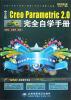 Creo Parametric 2.0完全自学手册(中文版)(附DVD光盘1张) 中文版photoshop cs6白金自学手册(附dvd光盘1张)