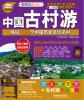 中国古村游:细说108个中国历史文化名村