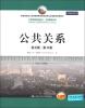 工商管理经典教材·市场营销系列:公共关系(英文版·第10版)
