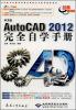 中文版AutoCAD 2012完全自学手册(经典畅销版)(附DVD光盘1张) 中文版photoshop cs6白金自学手册(附dvd光盘1张)