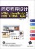 网页程序设计 HTML、JavaScript、CSS、XHTML、Ajax(第3版)(附光盘1张) 网站开发指南:html css网页设计指南(附cd rom光盘1张)