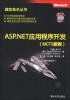 微软技术丛书:ASP、NET应用程序开发(MCTS教程) кристиан венц программирование в asp net ajax