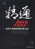 精通Java开发技术:由浅入深领会高效开发之道(附光盘1张) 灵动的画卷:高质量ppt修炼之道(附dvd rom光盘1张)
