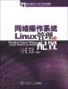 21世纪高职高专IT类专业系列教材:网络操作系统Linux管理与配置 ecodesign кресло для отдыха 41 дунди 108 без лозы