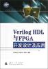 Verilog HDL与FPGA开发设计及应用