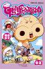 《爆笑王国》爆笑系列:鸭蛋小厨神(2) 爆笑王国107