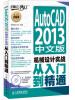 AutoCAD 2013中文版机械设计实战从入门到精通(附DVD光盘1张)