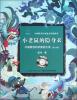 中国原创科学童话大系:小老鼠的隐身衣 飞越1918 中国原创科学童话大系