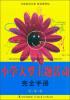 小学大型主题活动完全手册(秋季卷) 斗地主高手必胜攻略