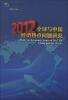 2012全球与中国经济热点问题研究 2012全球与中国经济热点问题研究