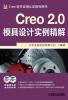 Creo 2.0模具设计实例精解(附DVD光盘2张) 详解creo中文版零件设计(附dvd光盘1张)