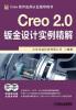 Creo 2.0钣金设计实例精解(附DVD光盘2张) блокада 2 dvd