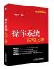 信息科学与技术丛书:操作系统实现之路 通往信息经济之路