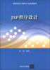 高等学校计算机专业规划教材:JSP程序设计