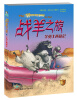 倔小孩动物小说·战羊之旅(2):羊勇士西征记 男孩向前冲周志勇快乐方阵系列:胆小鬼之勇往直前