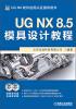UG NX 8.5模具设计教程(附DVD光盘2张) asp net程序设计教程(附vcd光盘1张)