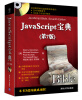 JavaScript宝典(第7版)(附CD-ROM光盘1张) cd rom универ мультимедийное пособ по алгебре 7 кл к любому учебнику фгос