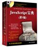 JavaScript宝典(第7版)(附CD-ROM光盘1张) javascript bible cd rom уцененный товар 1