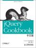 jQuery Cookbook中文版 totally corn cookbook