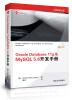 Oracle Database 11g & MySQL 5.6开发手册[Oracle Database 11g & MySQL 5.6 Handbook]  oracle 11g настольная книга администратора