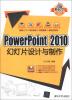 PowerPoint 2010幻灯片设计与制作(附DVD-ROM光盘1张) ppt设计之道:如何高效制作更专业的幻灯片