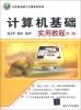 计算机基础与实训教材系列:计算机基础实用教程(第2版) 中文版dreamweaver cc网页制作实用教程 计算机基础与实训教材系列