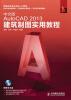 中文版AutoCAD 2013建筑制图实用教程(附DVD光盘1张) 中文版autocad 2014简明实用教程(图解精华版 附光盘)