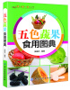 健康·智慧·生活丛书:五色蔬果食用图典 все цены