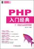 华章程序员书库:PHP入门经典(附光盘) 程序员书库:c 从入门到精通(附光盘)