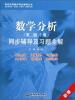 高校经典教材同步辅导丛书:数学分析(第二版上册)同步辅导及习题全解(新版) 王力《古代汉语》同步(上册配第一册、第二册)辅导与练习