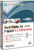 Pro/E Wildfire 5.0产品设计与工艺基本功特训(第2版 含DVD光盘1张) ug nx产品设计速查手册(适用于8 0 8 5 9 0版本)(含dvd光盘1张)