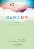 中国梦 我的梦·青春励志故事(创业求实篇)