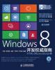 Windows 8开发权威指南:HTML 5和JavaScript卷(附CD-ROM光盘1张) javascript bible cd rom уцененный товар 1