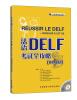 法语DELF考试全攻略(A1/A2)(附赠MP3光盘1张) 赛尔号攻关秘籍4:禁断挑战制胜攻略(附光盘1张)