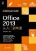 学电脑从入门到精通:Office 2013从入门到精通 学电脑从入门到精通:office 2013从入门到精通