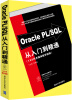 Oracle PL/SQL从入门到精通(附DVD-ROM光盘1张) oracle pl sql从入门到精通(附dvd rom光盘1张)