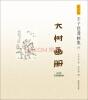 影印版丰子恺漫画集(10):大树画册(1940年文艺新潮社版)