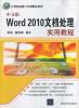 计算机基础与实训教材系列:中文版Word 2010文档处理实用教程 中文版dreamweaver cc网页制作实用教程 计算机基础与实训教材系列