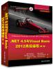 .NET 4.5与Visual Basic 2012 高级编程(第7版) bryan newsome beginning visual basic 2012
