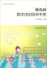 南京市教研成果丛书:幼儿园数学活动指导手册 幼儿园教师教育丛书:幼儿园音乐教育与活动设计
