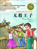 中国原创科学童话大系(第3辑):无瑕王子 飞越1918 中国原创科学童话大系