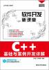 软件开发新课堂:C++基础与案例开发详解(全新改版·畅销升级)(附DVD光盘1张) java web开发实例大全 基础卷 配光盘 软件工程师开发大系