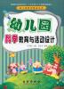 幼儿园教师教育丛书:幼儿园科学教育与活动设计 幼儿园教师教育丛书:幼儿园美术教育与活动设计