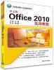 计算机基础与实训教材系列:中文版Office 2010实用教程 中文版dreamweaver cc网页制作实用教程 计算机基础与实训教材系列