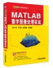 MATLAB工程应用书库:MATLAB数字图像处理实战(附CD光盘) color image watermarking using matlab