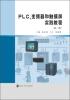 PLC、变频器和触摸屏实践教程(第2版) with housing projector lamp poa lmp116 lmp116 610 335 8093 bulb for sanyo plc et30l plc xt35 plc xt35l plc xt3500