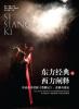 东方经典与西方阐释·中法合作话剧《西厢记》:改编与演出 新东方gmat语法改错精解
