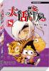 漫画世界幽默系列:大话降龙(8)